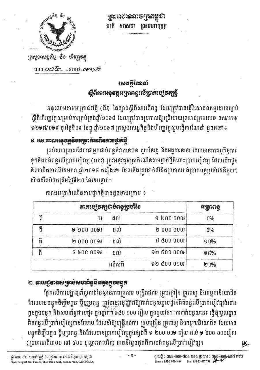 cambodia accounting  tax  business registration services